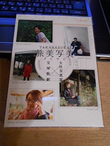 宝塚 月組の旅 旅美写美 DVD 明日海りお 龍真咲 B0768KCW8T