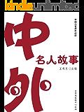 中外名人故事(中国儿童课外必读)