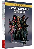 星球大战:传承(套装共2册)