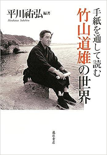 竹山 道雄