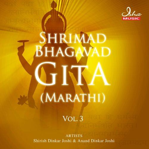 bhagavad gita as it is pdf in marathi