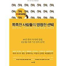 Misbehaving: The Making of Behavioral Economics (Korean Edition)
