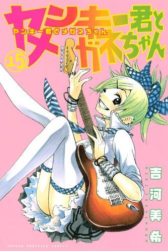 Yankee-kun to Megane-chan Vol. 15
