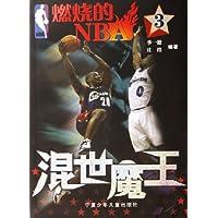 燃燒的NBA:混世魔王