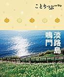 ことりっぷ 淡路島・鳴門 (旅行ガイド)
