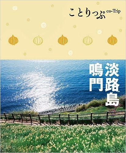 ことりっぷ 淡路島・鳴門 (旅行ガイド)を見る
