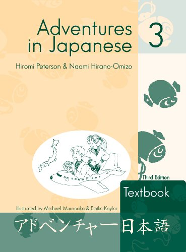 Adventures in Japanese 3 Textbook: Adventures in Japanese Three (Japanese Edition)