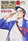 5 joined active hen Salaryman Kintaro (Shueisha Paperback - comic version) (2005) ISBN: 4086182718 [Japanese Import]