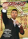 ボクシングマガジン 2017年 09 月号 [雑誌]