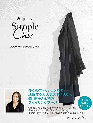 森慶子 最新号 表紙画像