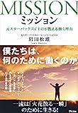 「ミッション 元スターバックスCEOが教える働く理由」岩田 松雄