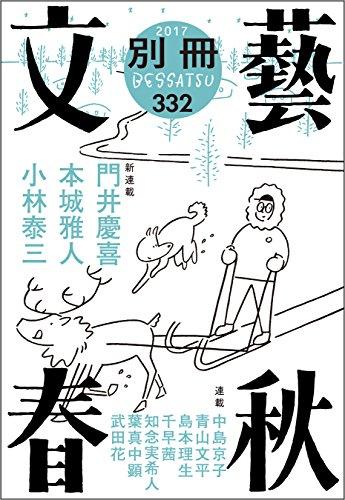 別冊文藝春秋 電子版16号 (文春e-book)