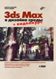 3ds Max V Dizajne Sredy, O. Yatsyuk and B. Kulagin, 5941577796