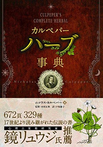 カルペパー ハーブ事典 (フェニックスシリーズ)
