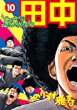 Koukou Afro Tanaka [In Japanese] [Japanese Comic] Vol.10