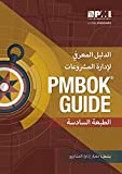 img - for A Guide to the Project Management Body of Knowledge (PMBOK  Guide) Sixth Edition (ARABIC) book / textbook / text book