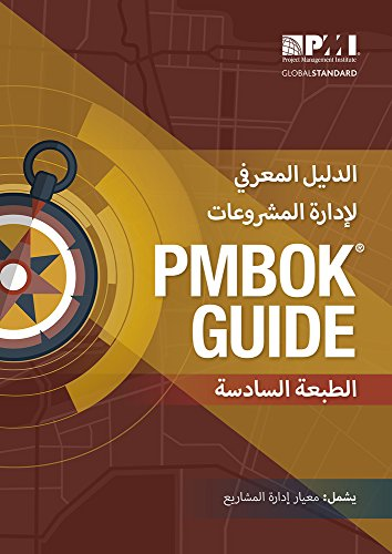 A Guide to the Project Management Body of Knowledge (PMBOK® Guide)–Sixth Edition (ARABIC)