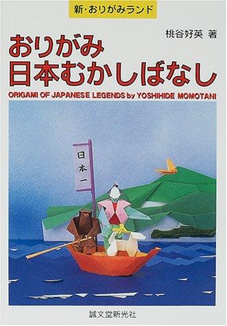 Download Origami of Japanese Legends by Yoshihide Momotani (In Japanese) ebook