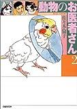 動物のお医者さん (第2巻) (白泉社文庫)