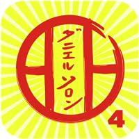 KARATE SHITO-RYU 4