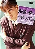 [DVD]完璧な男に出会う方法 DVD-BOX