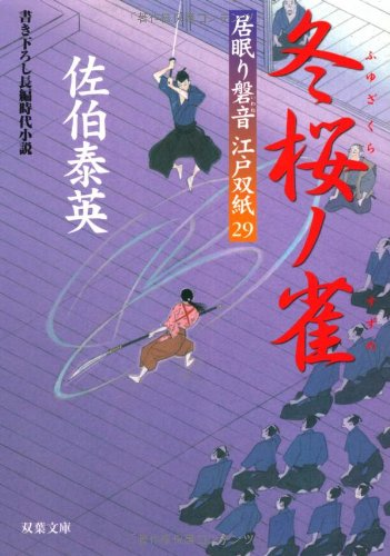 冬桜ノ雀 ─ 居眠り磐音江戸双紙 29 (双葉文庫)