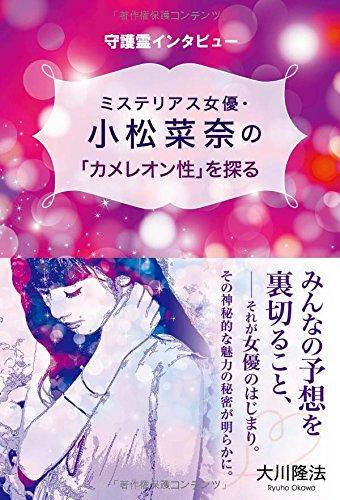ミステリアス女優・小松菜奈の「カメレオン性」を探る