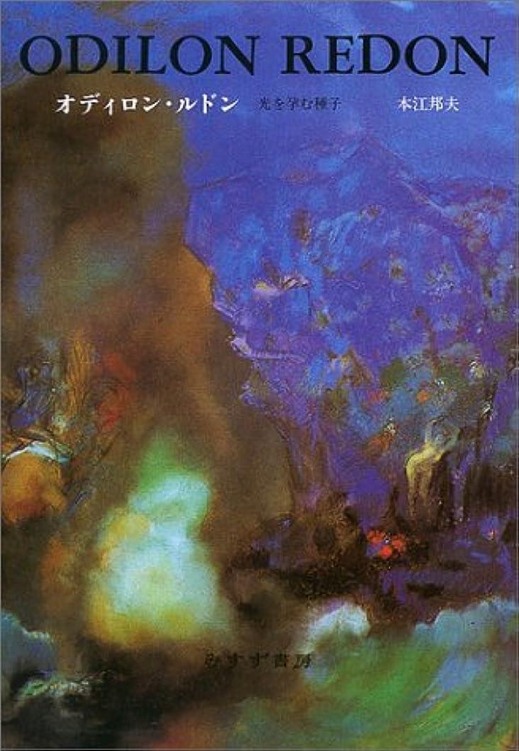カウント赤ちゃんコードゴッホのあしあと 日本に憧れ続けた画家の生涯 (幻冬舎新書)
