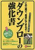 ダウンブローの強化書―この1冊で、自然にできるぞ! (プレジデントムック パーゴルフ)