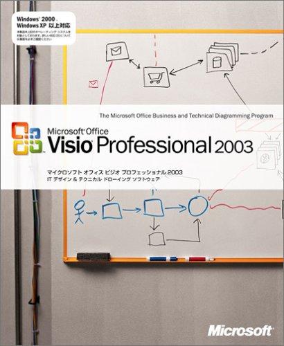 【旧商品】Visio Professional 2003 B0000CNXZN Parent