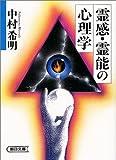 霊感・霊能の心理学 (朝日文庫)