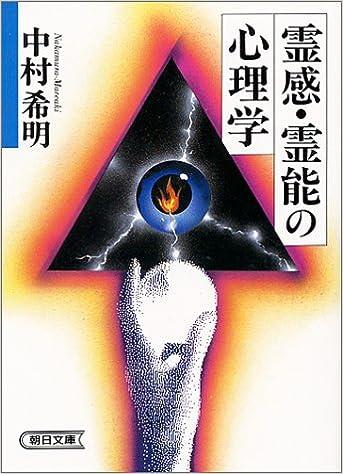 霊感・霊能の心理学 (朝日文庫) ...