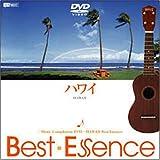 ハワイ♪BestEssence -Music Compilation DVD-