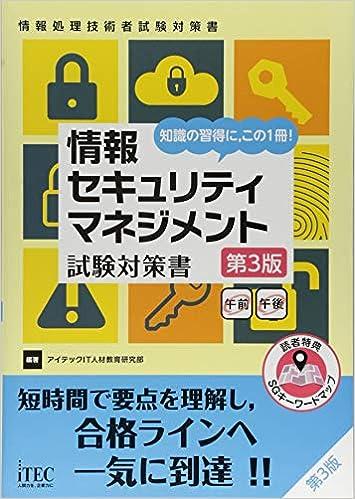 情報セキュリティマネジメント 試験対策書 第3版 (試験対策書シリーズ)
