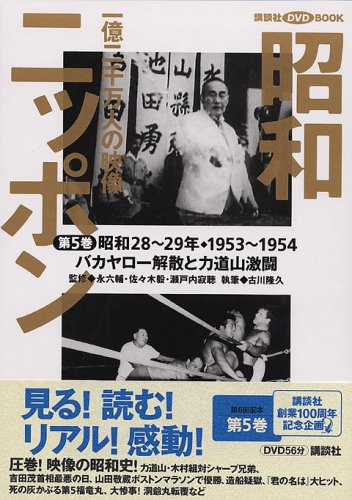 Rikidozan fierce fight and <Volume 5> Bakayaro dissolution Showa Japan (Showa 28-29 year, 1953-1954) - video of one hundred and twenty million people (Kodansha DVD BOOK) (2005) ISBN: 4062747251 [Japanese Import]