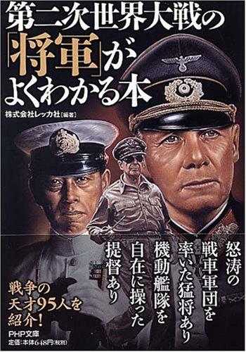 第二次世界大戦の「将軍」がよくわかる本 (PHP文庫)