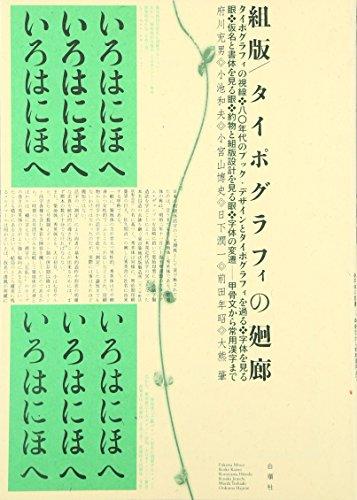 Kumihan taipogurafi no kairō