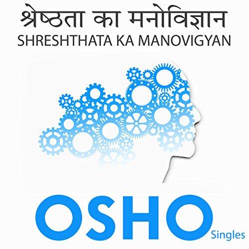 Shreshthata Ka Manovigyan (Hindi)