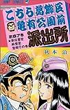 こちら葛飾区亀有公園前派出所 (第67巻) (ジャンプ・コミックス)