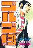 ゴルゴ13 (88) (SPコミックス)