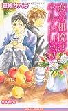 Version newly Nel drip coarse ground of love (Bee Boy Noberuzu) (2011) ISBN: 4862638295 [Japanese Import]