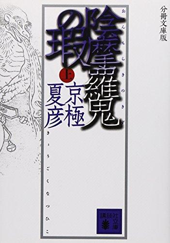 分冊文庫版 陰摩羅鬼の瑕(上) (講談社文庫)