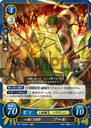 (Fire Emblem Japanese 0 Cipher Card - Stahl: Compassionate Viridian Panther B17-025 HN)