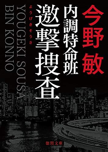 内調特命班 邀撃捜査: 〈新装版〉 (徳間文庫)
