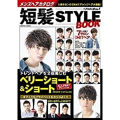 短髪スタイル 表紙画像