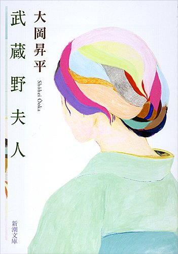 Musashino Fujin