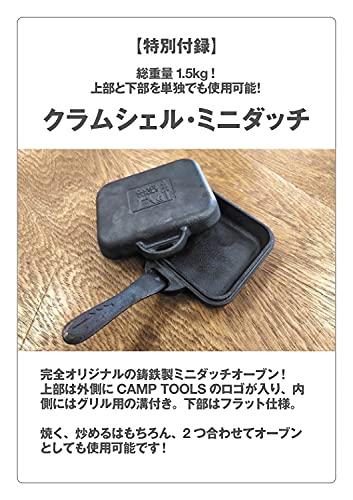 CAMP TOOLS 最新号 追加画像