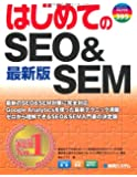 はじめてのSEO&SEM最新版 (BASIC MASTER SERIES)