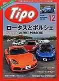 Tipo (ティーポ) 2018年12月号 Vol.354