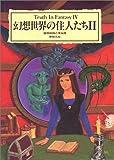 幻想世界の住人たち〈2〉 (Truth In Fantasy)